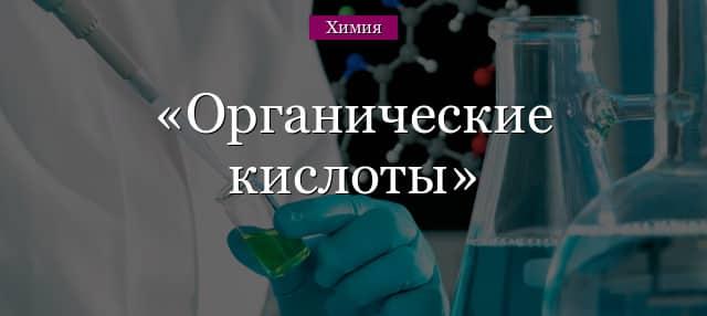 органические кислоты