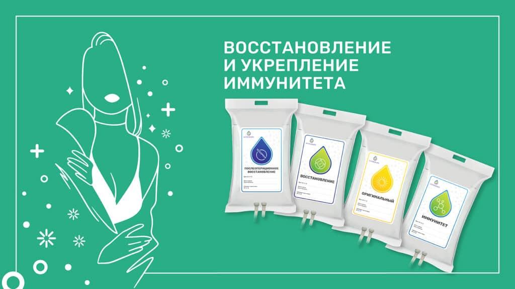 Капельницы для восстановления иммунитета